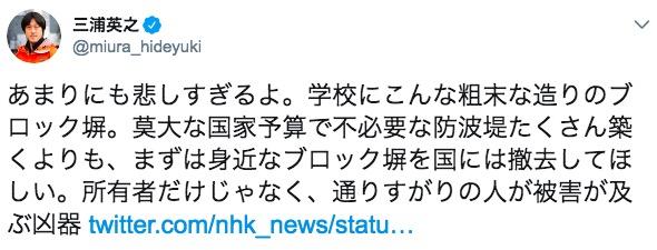 画像:三浦英之記者のツイート