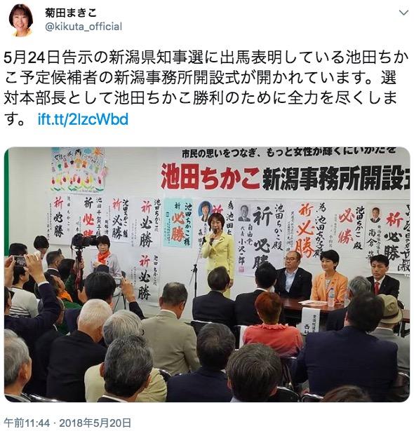 画像:菊田真紀子議員(衆院・無所属の会)