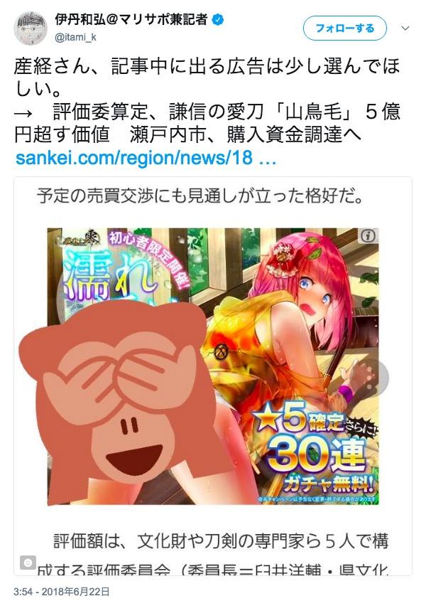 画像:伊丹和弘記者(朝日新聞)のツイート