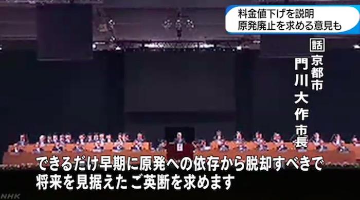 画像:門川京都市長の提案を報じるNHK