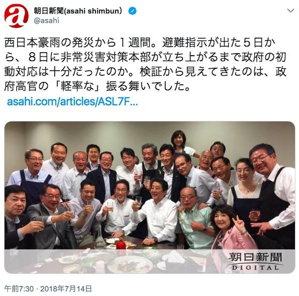 画像:記事を報じる朝日新聞社のツイート