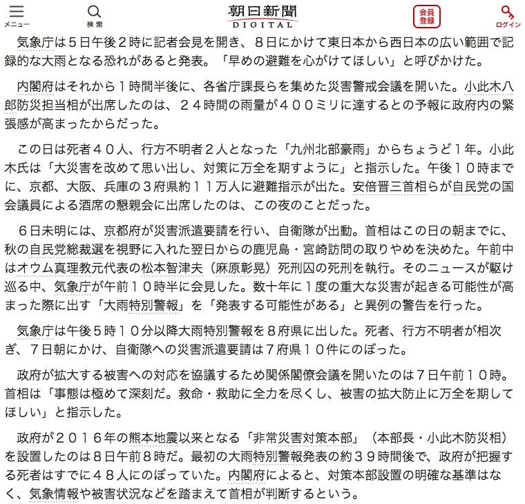 画像:朝日新聞が報じた記事の内容