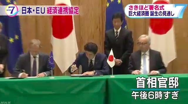 画像:EPAに署名する安倍首相(NHKより)