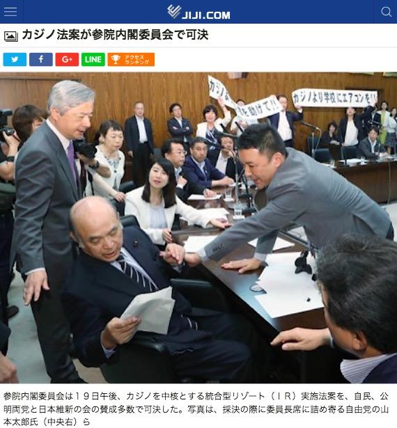 """画像:山本太郎議員の """"抗議"""" を報じる時事通信"""