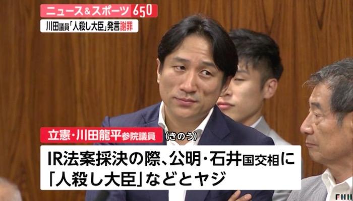 画像:川田議員の「人殺し大臣」発言を伝えるFNN