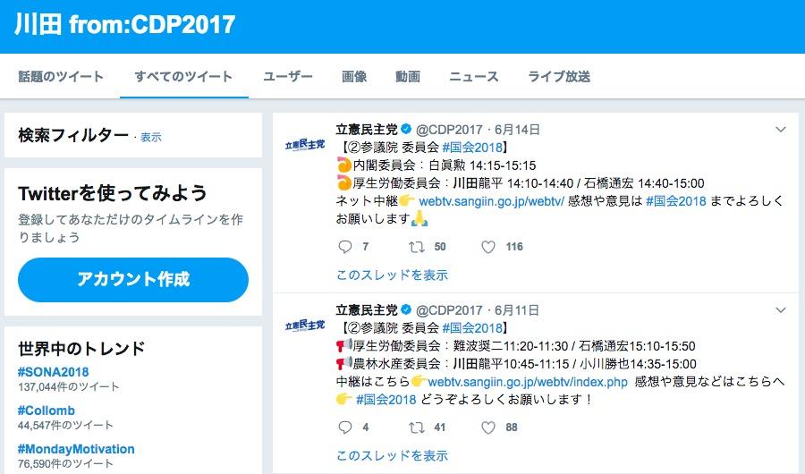 画像:立憲民主党の公式ツイッターアカウント