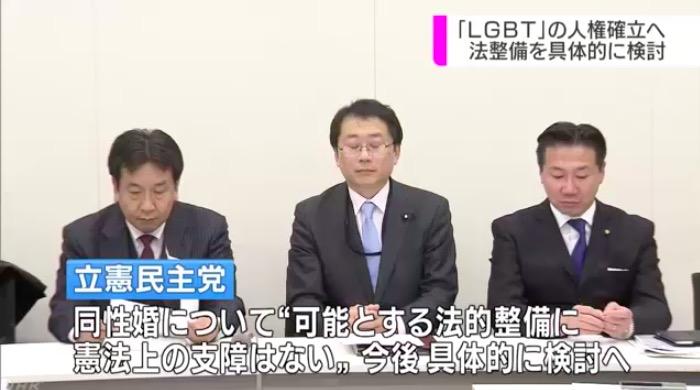 画像:同性婚の法整備を表明した立憲民主党