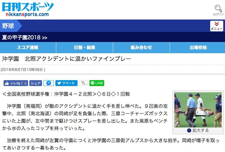 画像:日刊スポーツが報じた記事
