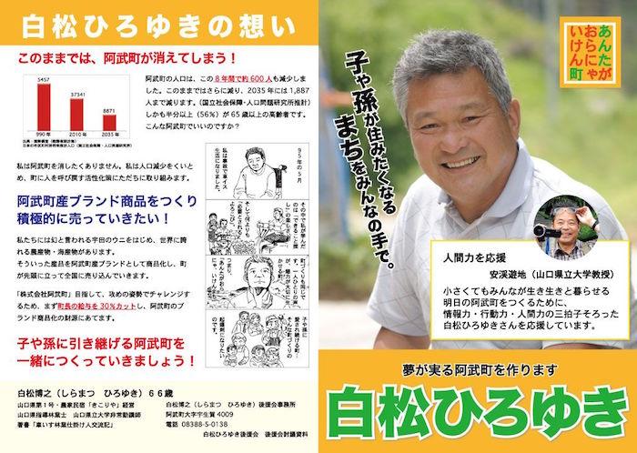 画像:白松博之氏の選挙ポスター(2013年・阿武町長選)