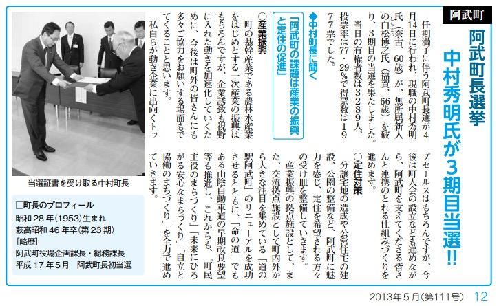 画像:中村氏の当選を伝える萩市の広報