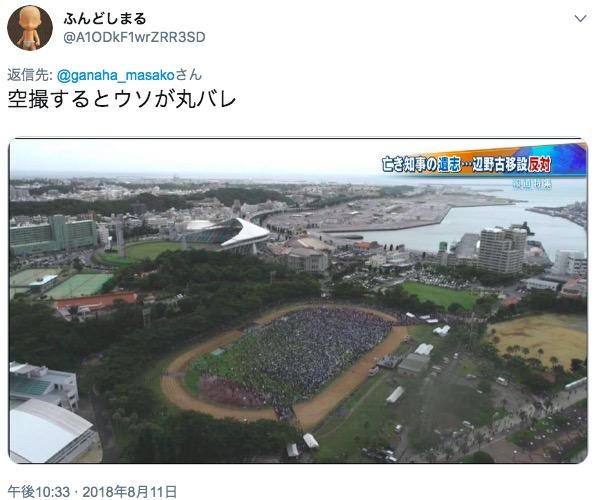 画像:ネットに投稿された県民大会の空撮映像