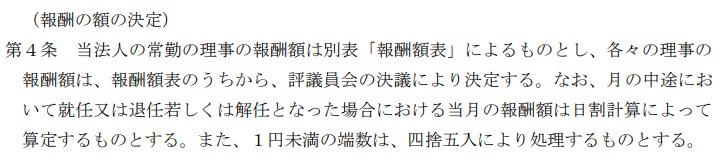 画像:東京オリンピック組織委員会役員の報酬規定