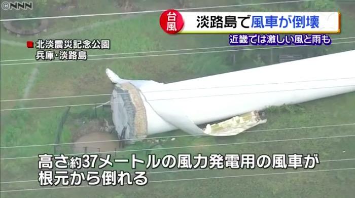 画像:台風20号の影響で倒れた風力発電用の風車(日本テレビより)