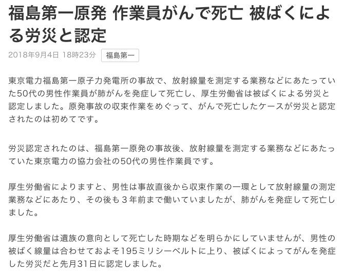 画像:NHKが9月4日付で報じた記事