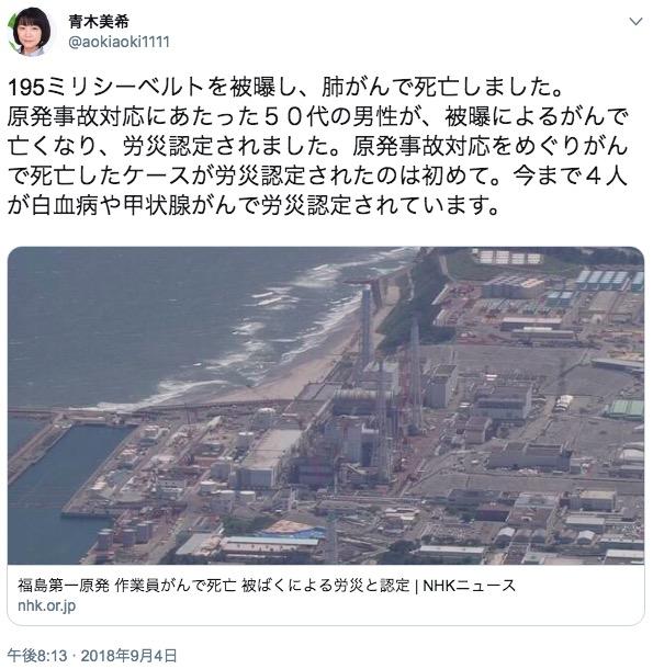 画像:青木美希記者のツイート