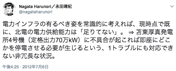 画像:永田晴紀氏のツイート
