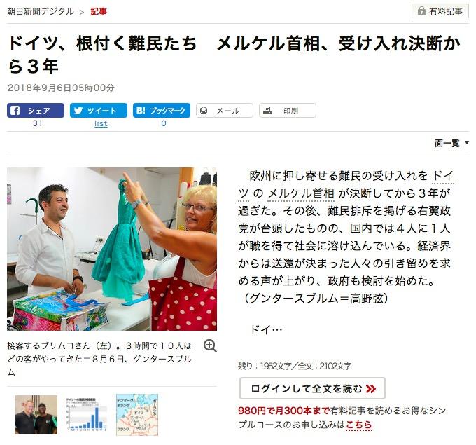 画像:朝日新聞が9月6日付で報じた記事