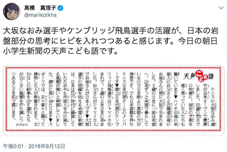 画像:朝日新聞・高橋真理子氏のツイート