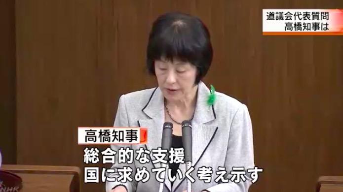 画像:道議会で答弁する高橋はるみ知事