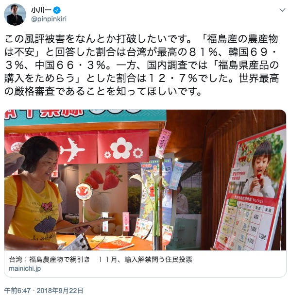 画像:小川一・毎日新聞取締役によるツイート