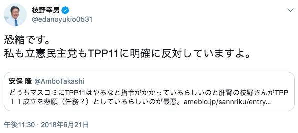 画像:枝野幸男代表のツイート