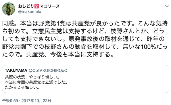 画像:おしどりマコ氏のツイート