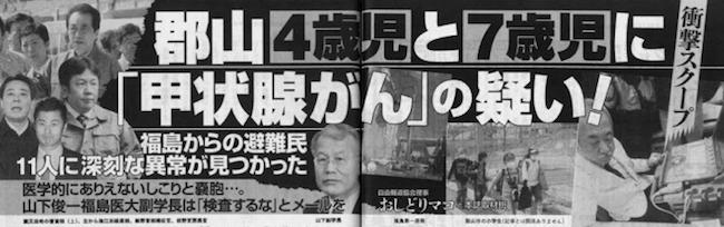 画像:『週刊文春2012年3月1日号』での記事