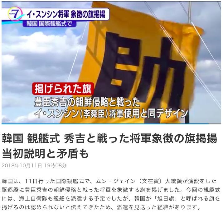 画像:NHKが報じた記事の内容