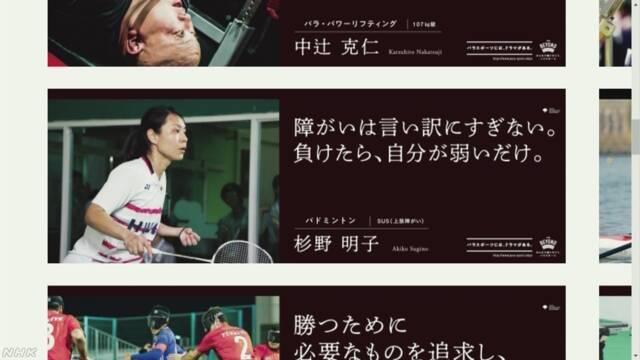画像:批判が寄せられたポスター(NHKより)