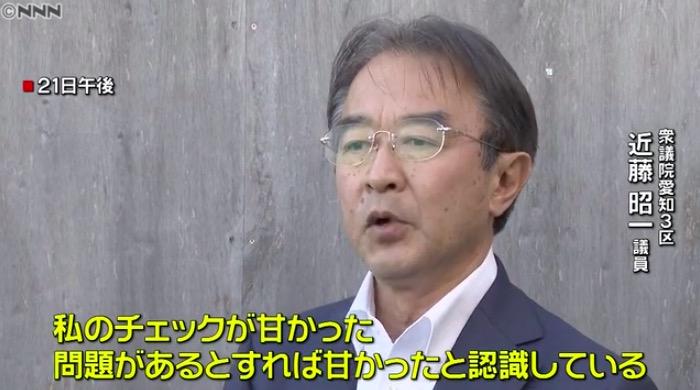 画像:近藤議員の所属政党を隠して報じる日本テレビ