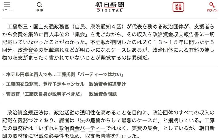 画像:工藤政務官の資金問題を報じる朝日新聞