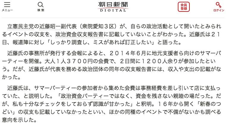 画像:近藤・立憲民主党副代表の資金問題を報じる朝日新聞