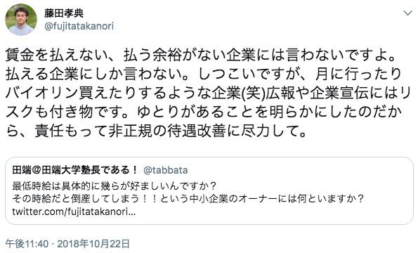 画像:藤田孝典氏のツイート