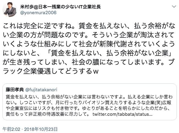画像:米村歩氏のツイート