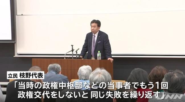 画像:政権交代に意欲を示した立憲民主党・枝野代表