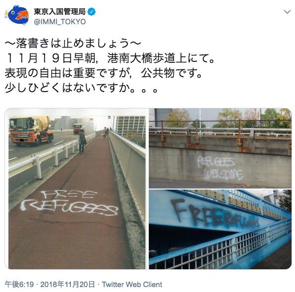 画像:東京入国管理局のツイート