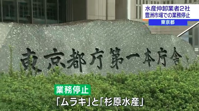 画像:東京都による業務停止命令が出されたことを伝えるNHKニュース