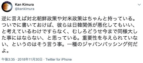 画像:木村幹・神戸大教授のツイート