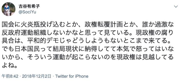 画像:古谷有希子氏のツイート