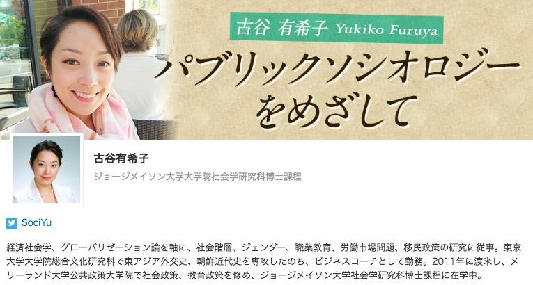 画像:古谷有希子氏のプロフィール