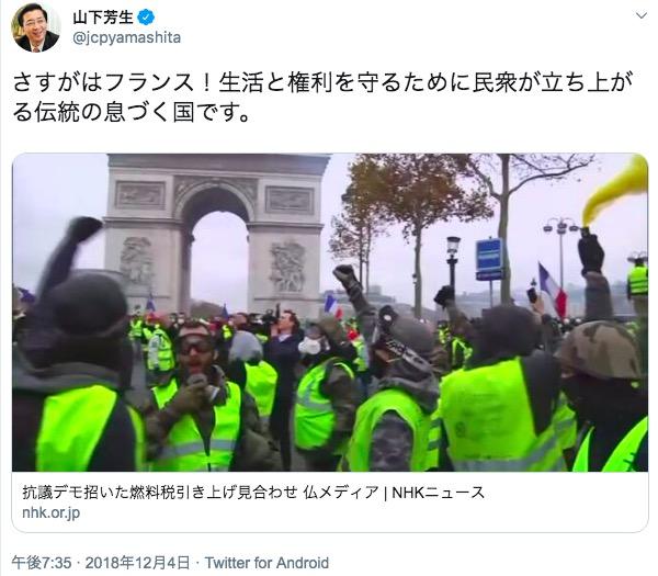 画像:山下芳生参院議員(日本共産党副委員長)のツイート