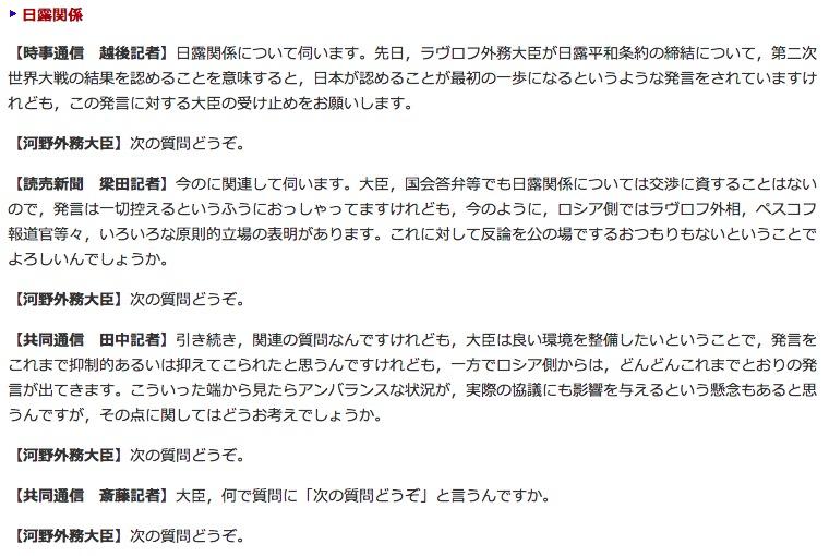 画像:河野外相の記者会見(12月11日)