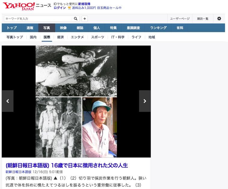 画像:朝鮮日報が報じた記事で使われた写真と説明文