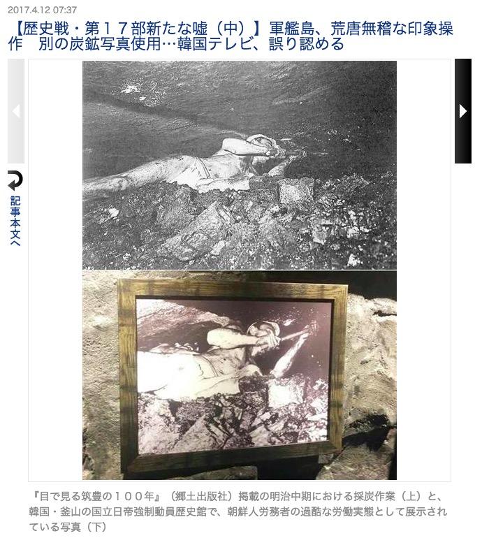 画像:産経新聞が報じた写真の出典