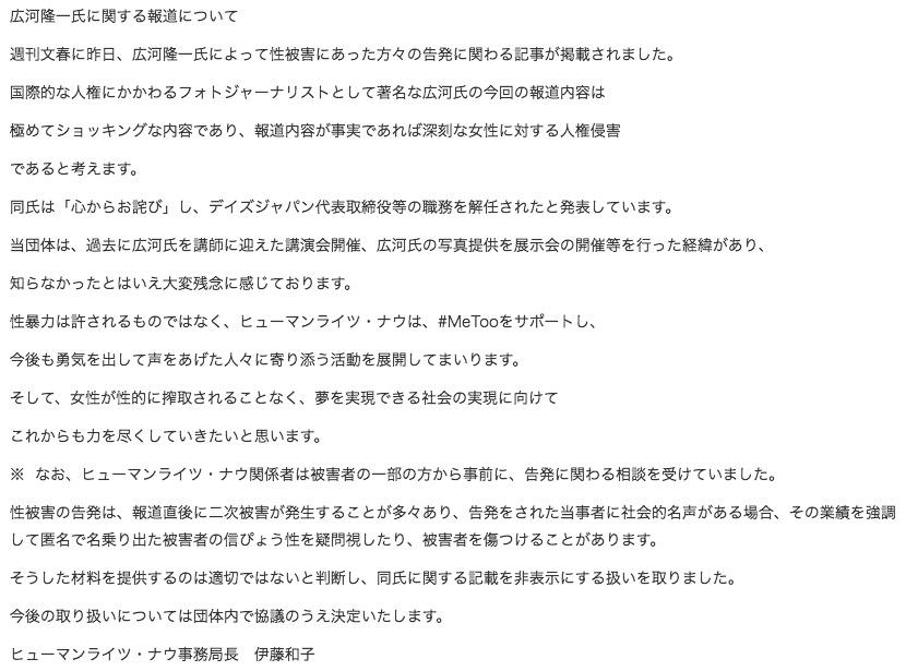 画像:HRNが発表した広河氏の性暴力問題への見解