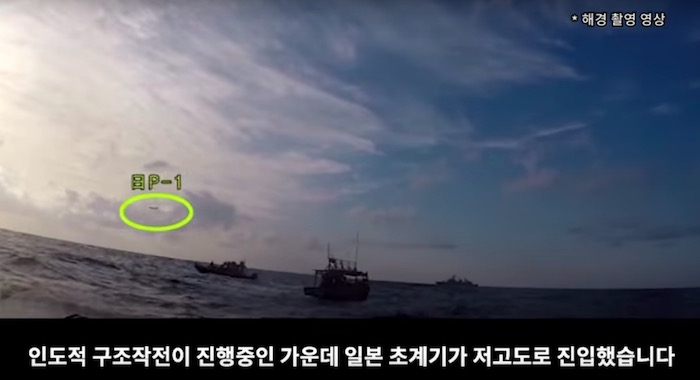 画像:韓国・国防部が公開した自衛隊の哨戒機による飛行