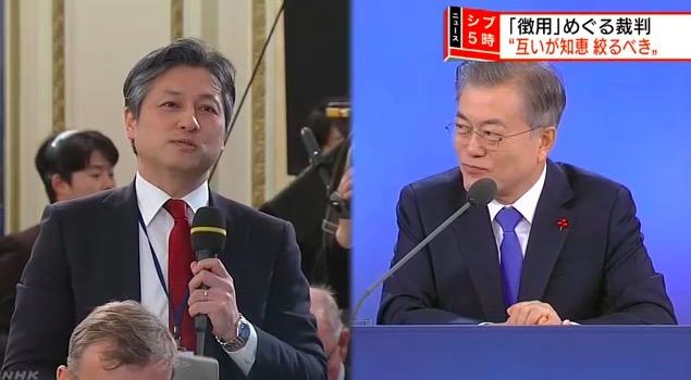画像:ムン・ジェイン大統領に質問する NHK 高野洋ソウル支局長(写真・左)