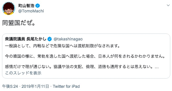 画像:町山智浩氏によるツイートの内容