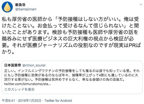 画像:鮫島浩記者のツイート