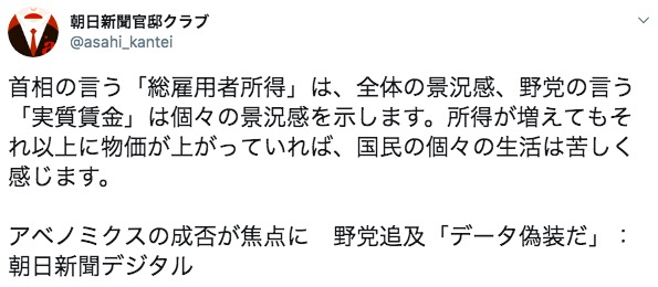 画像:朝日新聞官邸クラブ取材班によるツイート